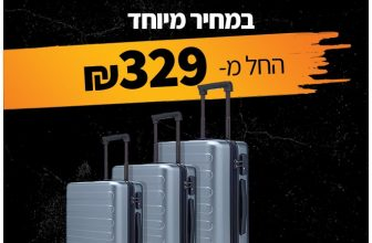 לטוס.. רק לטוס! אבל רק אחרי ה- Black Friday! מזוודות NinetyGO הנהדרות החל – ₪329!
